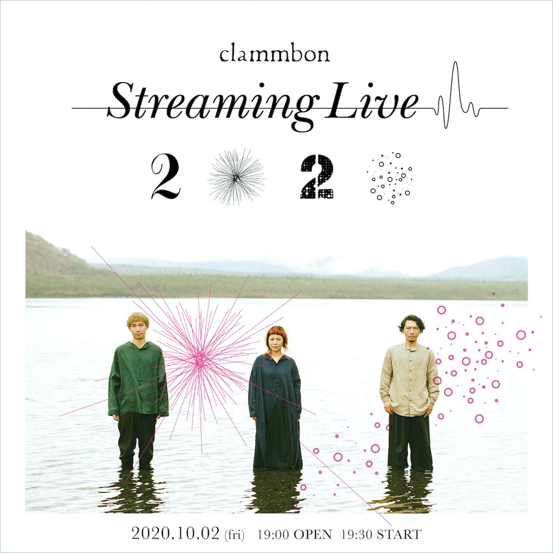 clammbon Streaming LIVE 『2020』 |