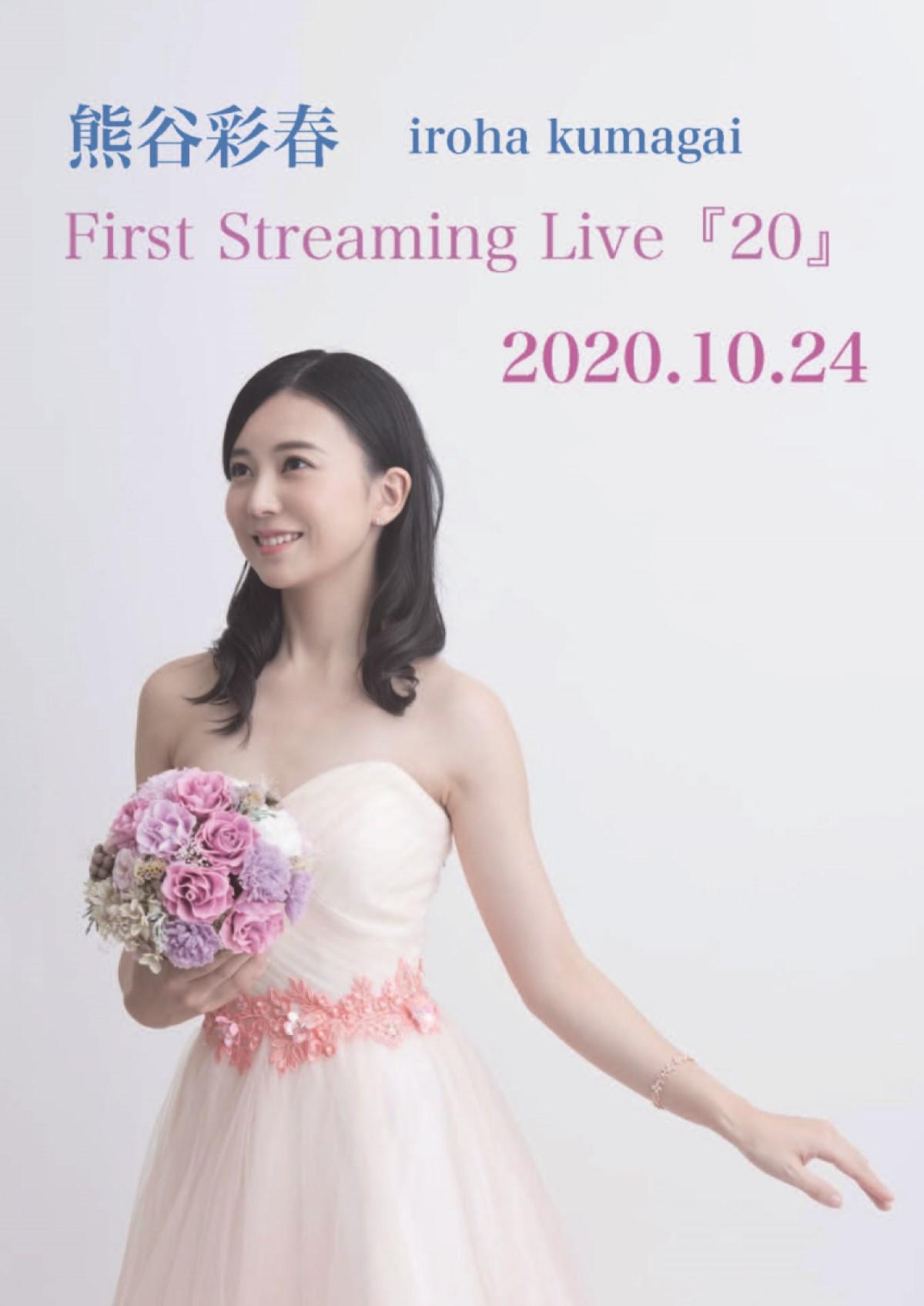 熊谷彩春First Streaming Live『20』   熊谷彩春
