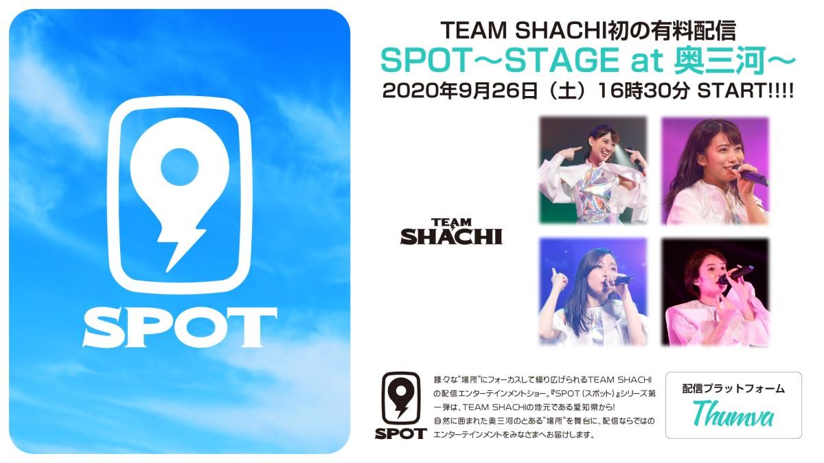 SPOT 〜STAGE at 奥三河〜 | TEAM SHACHI