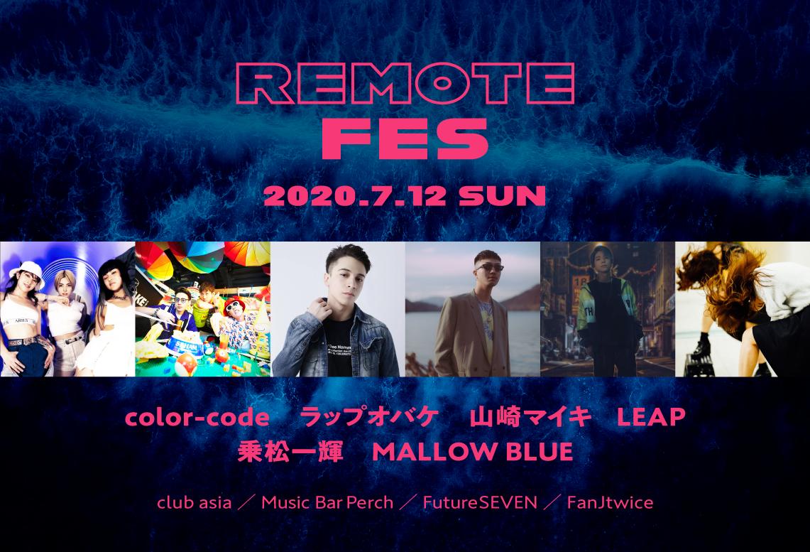 REMOTE FES | color-code ラップオバケ 山崎マイキ LEAP 乗松一輝 MALLOW BLUE