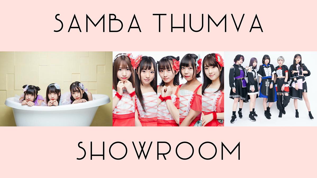Samba Thumva Showroom | charm*charm Fragrant Drive 僕のClove