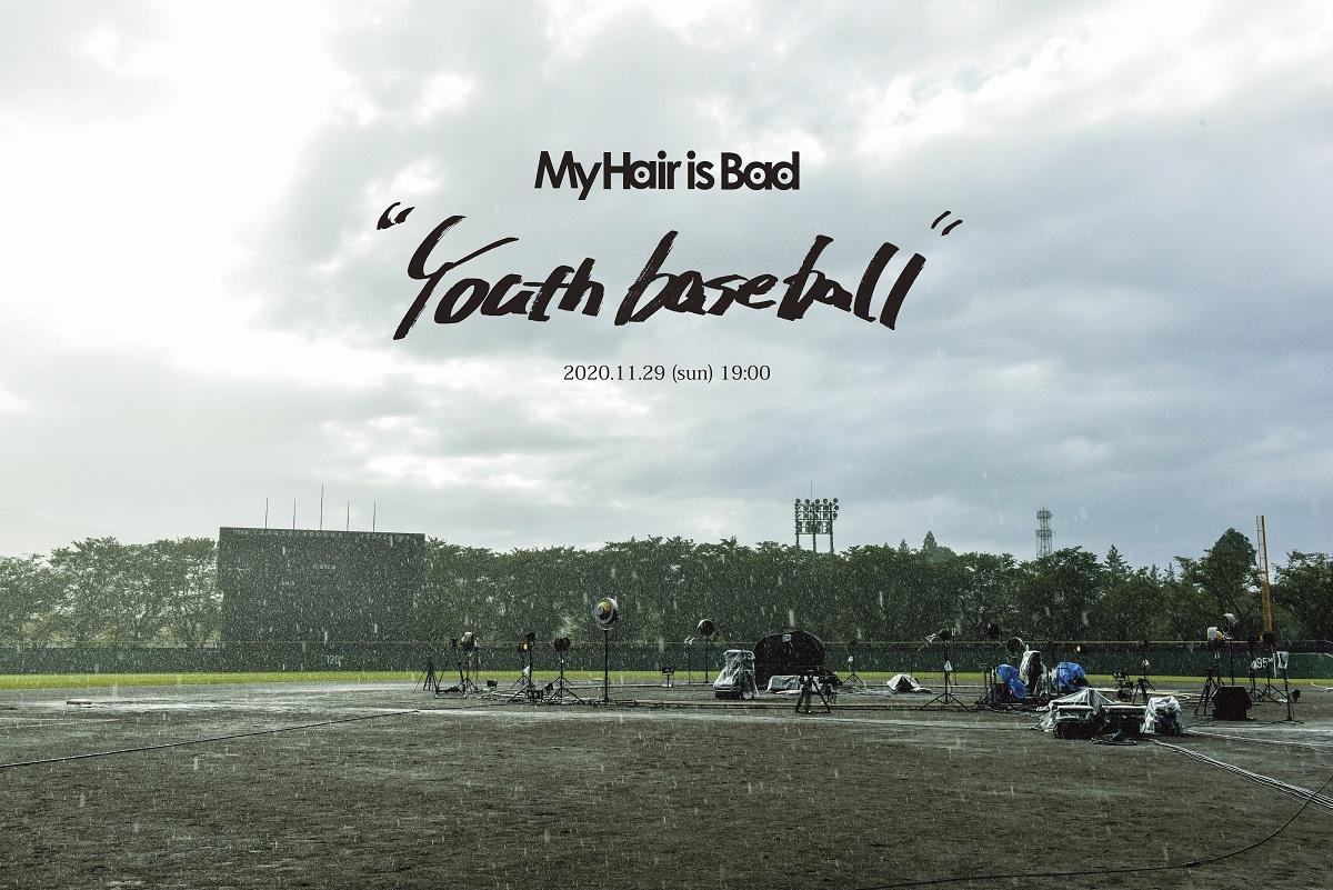 My Hair is Bad ライブ映像作品「Youth baseball」 | My Hair is Bad