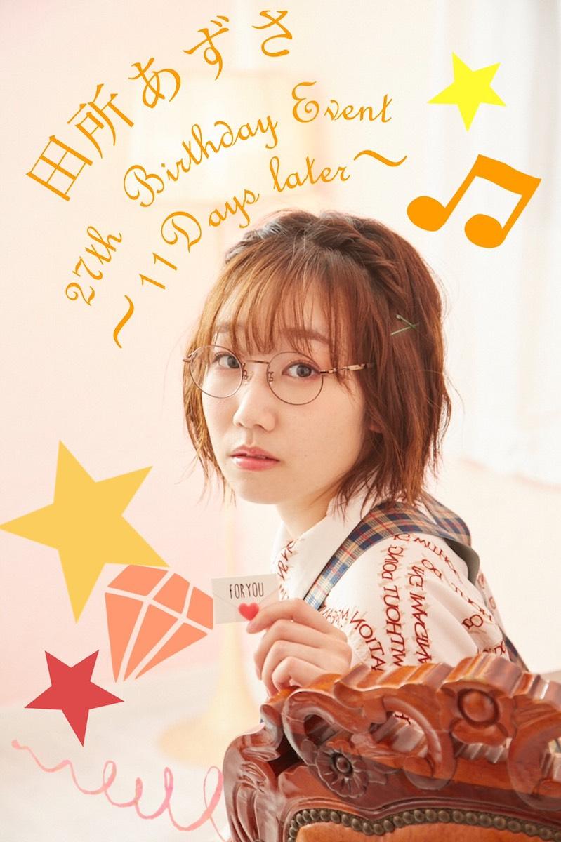 田所あずさ27th BirthDay Event ~11Days later~ | 田所あずさ , 向清太朗(天津) , 他