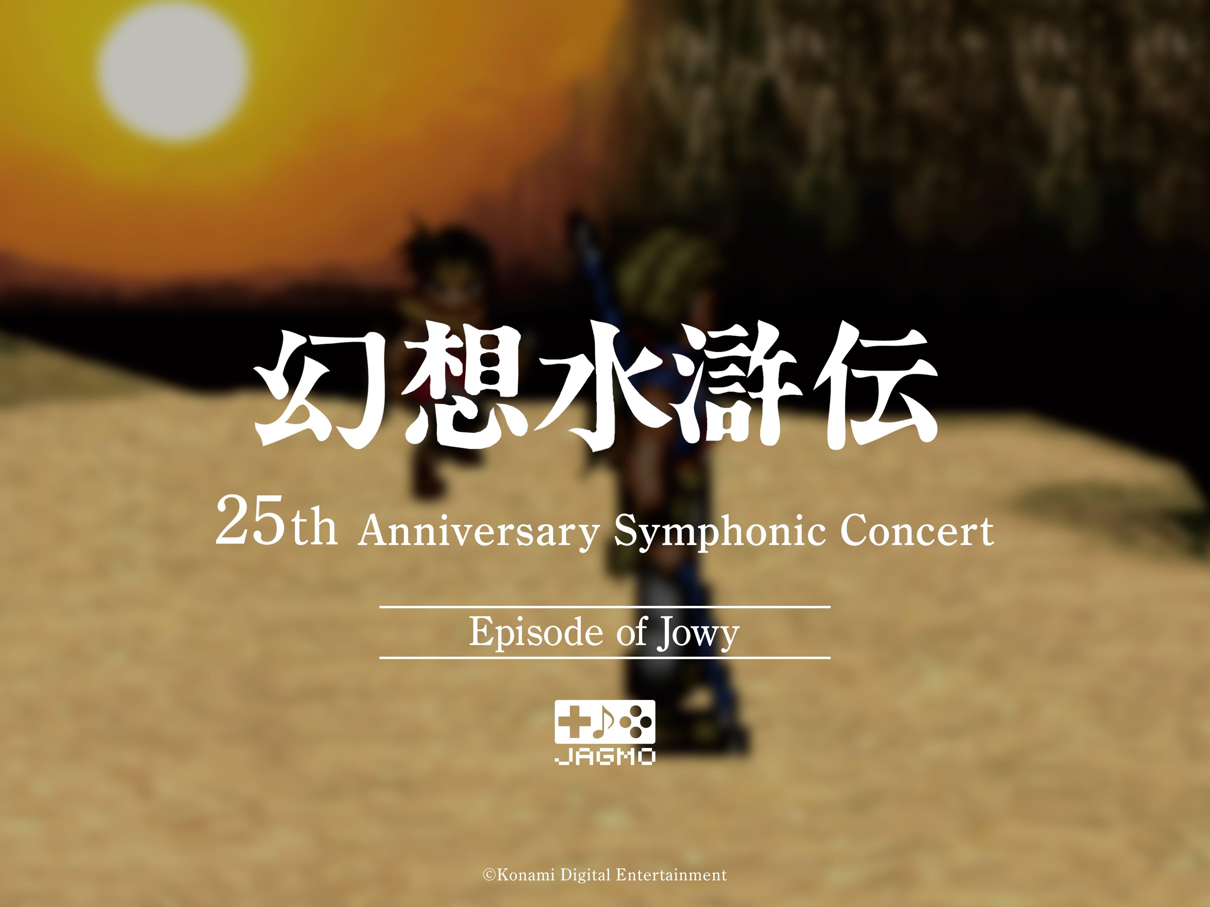 幻想水滸伝 25th Anniversary Symphonic Concert Online -Episode of Jowy-   演奏:JAGMO 指揮:井田勝大