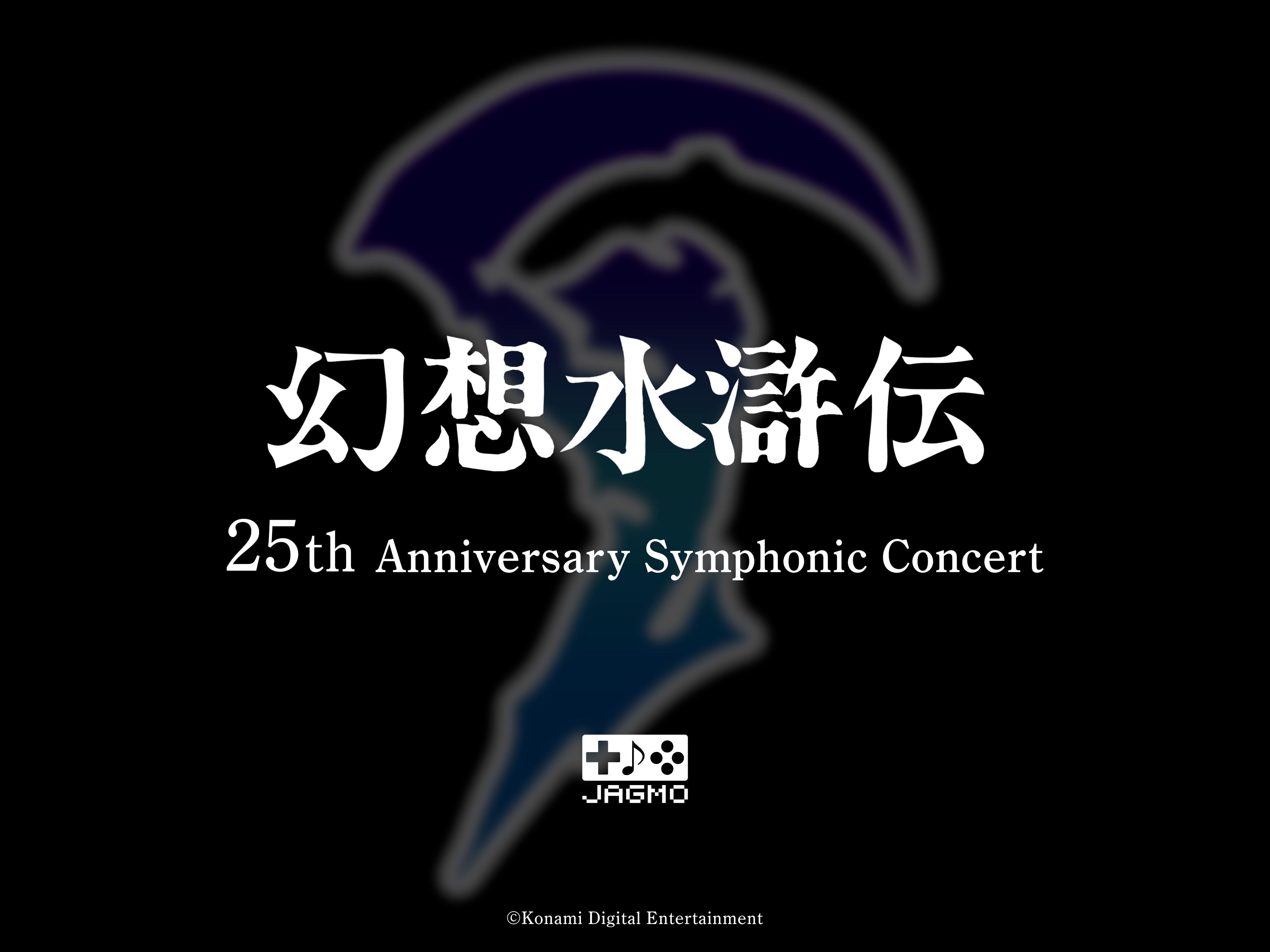 幻想水滸伝 25th Anniversary Symphonic Concert Online -Chamber Orchestra of Suikoden-   演奏:JAGMO ピアノ:和仁将平