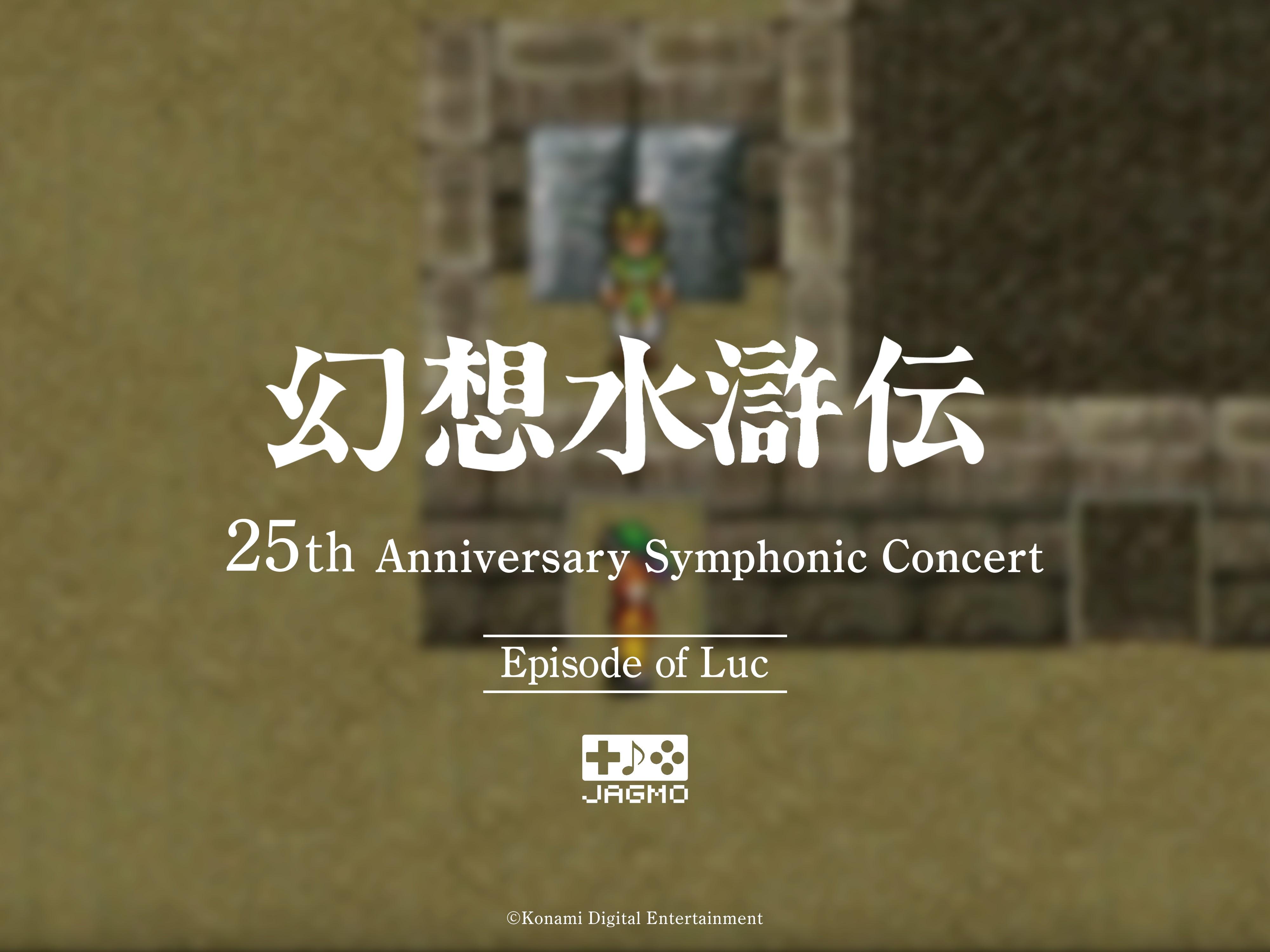 幻想水滸伝 25th Anniversary Symphonic Concert Online -Episode of Luc- | 演奏:JAGMO 指揮:松元宏康
