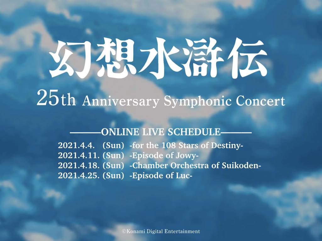 幻想水滸伝 25th Anniversary Symphonic Concert Online |