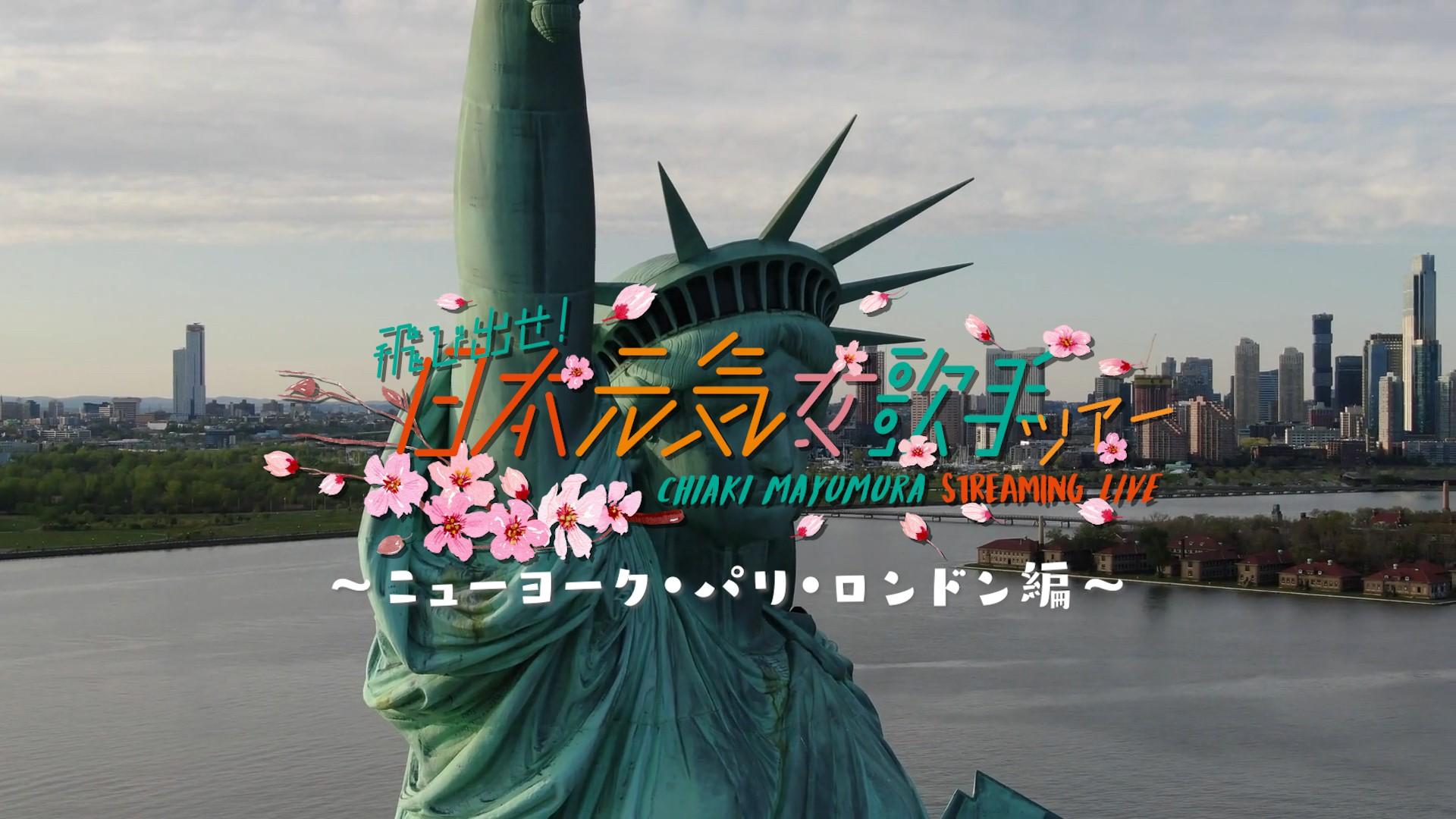 飛び出せ!日本元気女歌手ツアー 〜ニューヨーク・パリ・ロンドン編〜 | 眉村ちあき