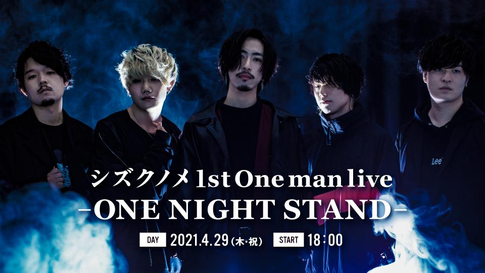 シズクノメ 1st One man live -ONE NIGHT STAND-  | シズクノメ