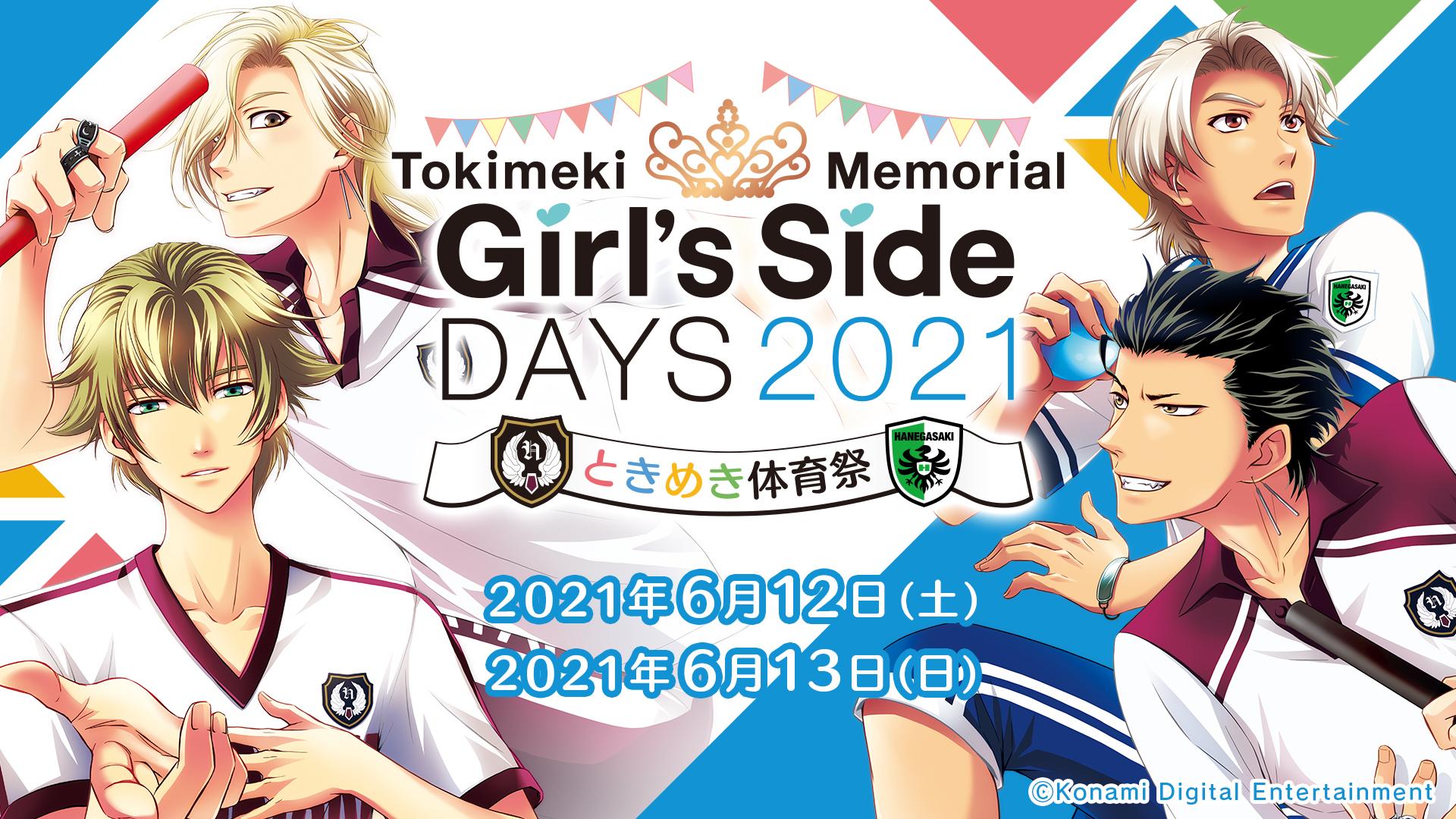 【2021年6月13日(日)】ときめきメモリアル Girl's Side DAYS 2021 ときめき体育祭  |