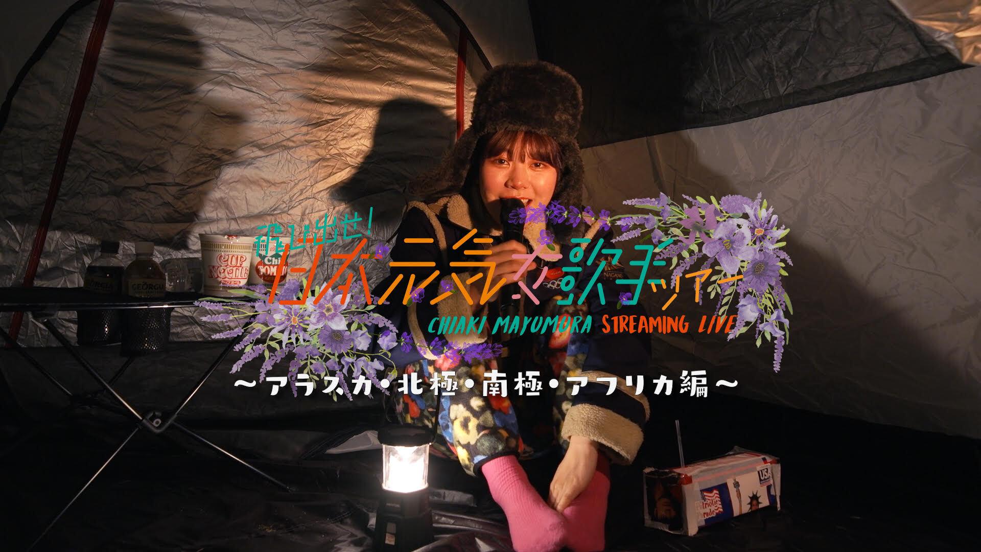 飛び出せ!日本元気女歌手ツアー 〜アラスカ・北極・南極・アフリカ編〜   眉村ちあき