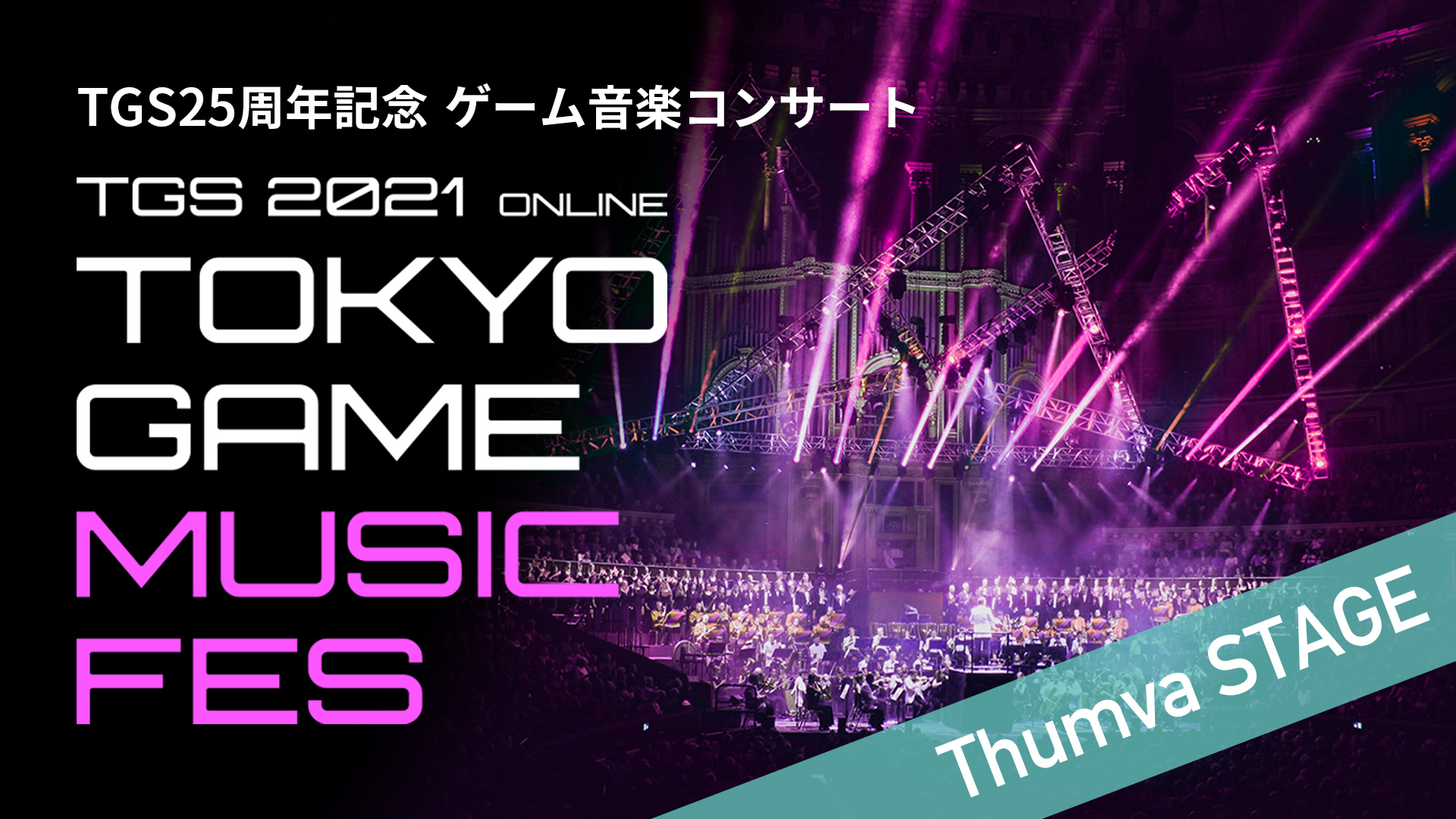 TOKYO GAME MUSIC FES: STAGE3 Thumva STAGE ~僕らと、ゲームと、音楽と。~ |