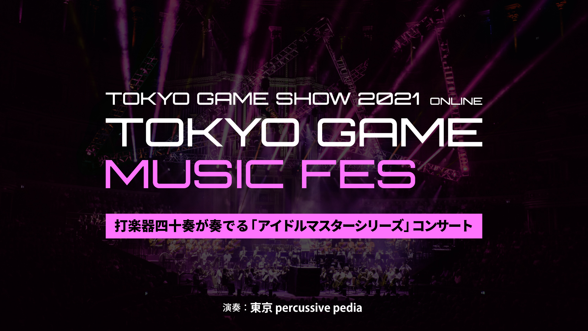 DAY5. 打楽器四重奏が奏でる「アイドルマスターシリーズ」コンサート | 東京 percussive pedia