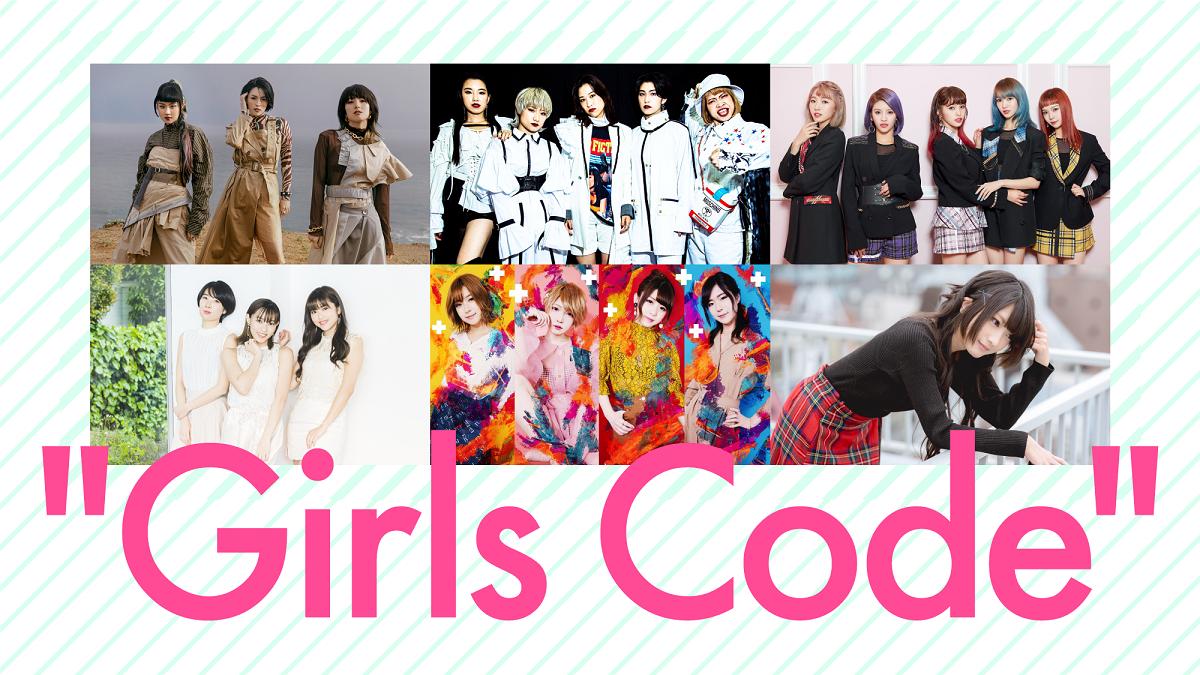 Girls Code 本編&Girls Code After Girls talk(セット公演) | color-code/ xD / kolme /CHERRSEE / エルフリーデ / DJロシエル