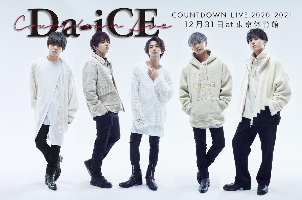 Da-iCE COUNTDOWN LIVE 2020-2021   Da-iCE OA:わーすた ,FAKY, lol-エルオーエル- , GENIC