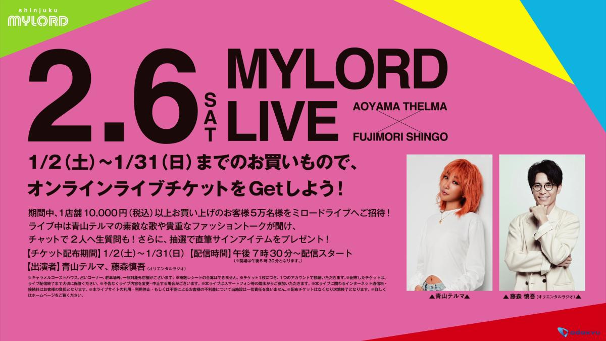 MYLORD LIVE 〜MYLORD Fes 2021〜ジブン、アップデート!!〜   MC 藤森慎吾 Guest 青山テルマ