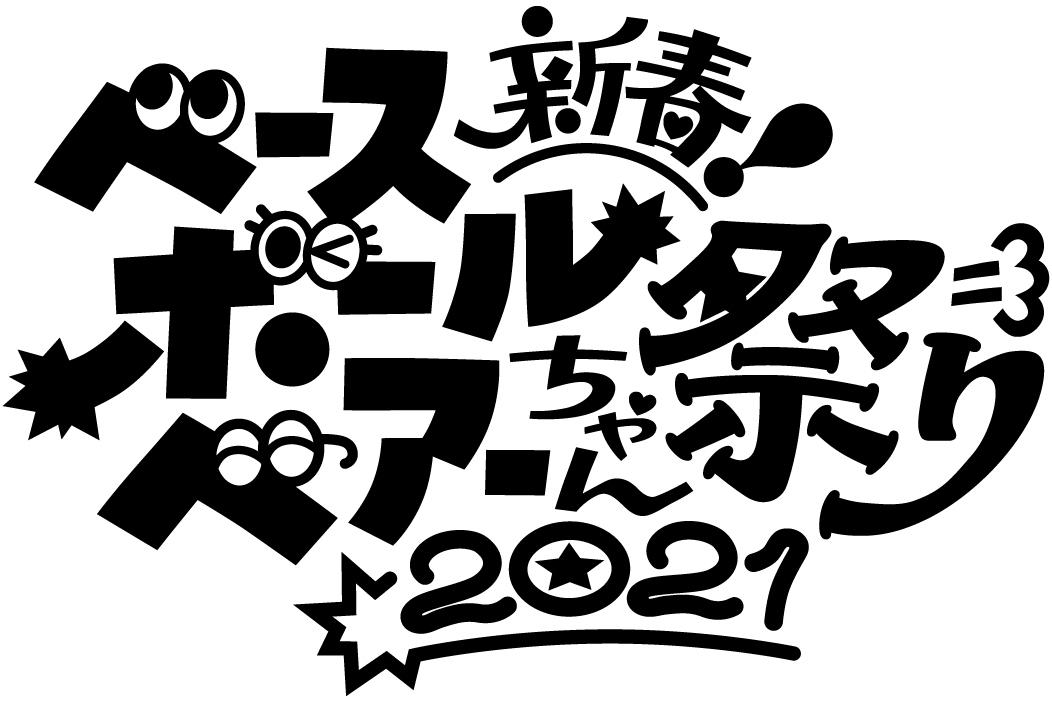 Base Ball Bear 「新春ベースボールベアーちゃん祭り2021」 | Base Ball Bear